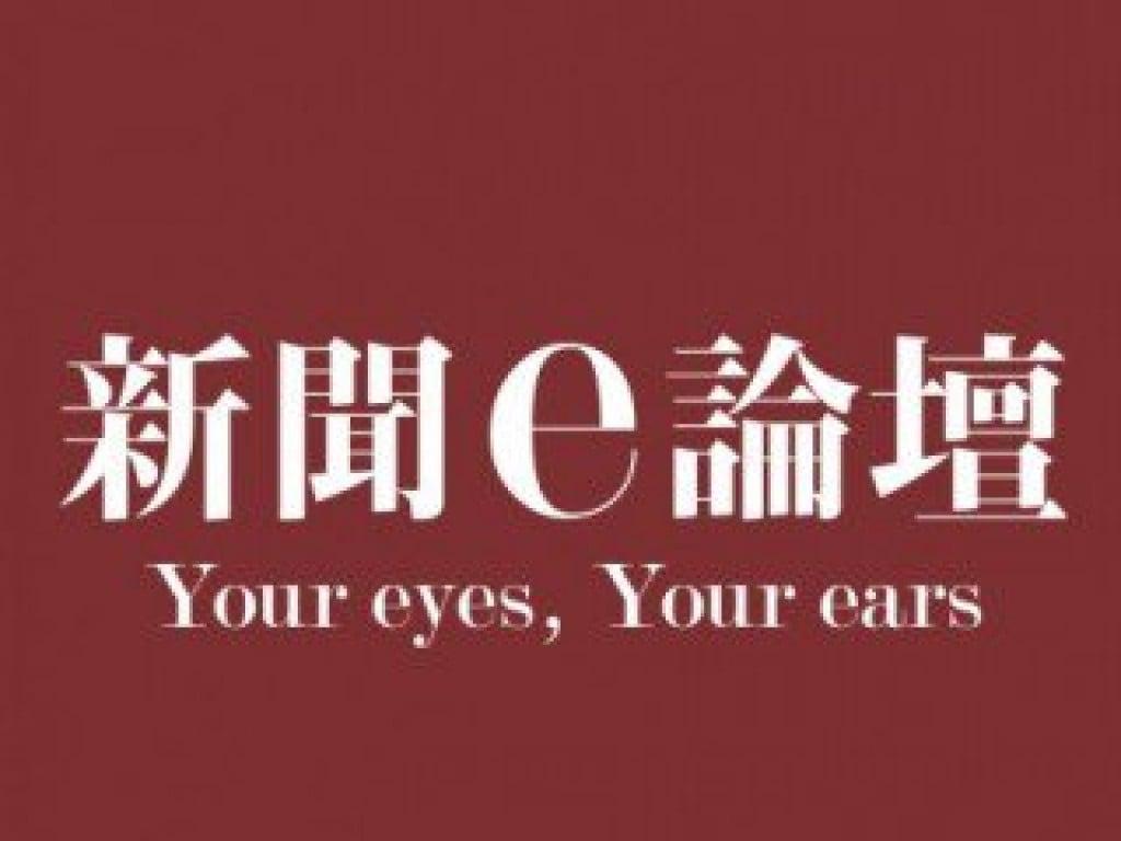 新聞e論壇-Be your eyes & ears