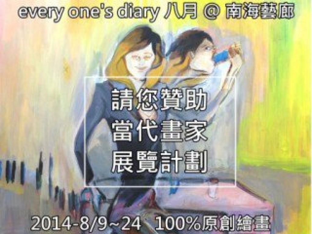 EVERYONE'S DIARY 畫展經費籌募!!