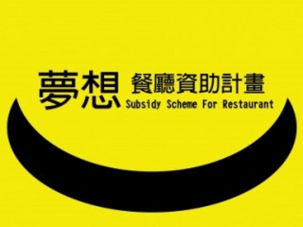 青年夢想餐廳募資計畫