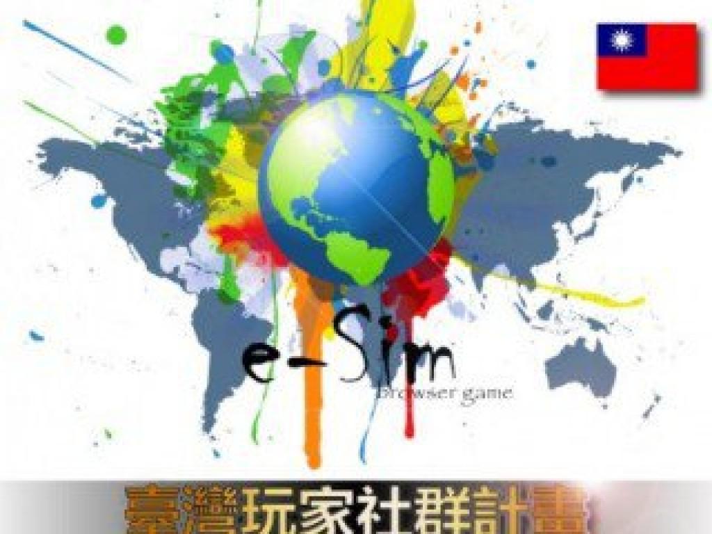 《e-Sim》臺灣社群推廣計劃
