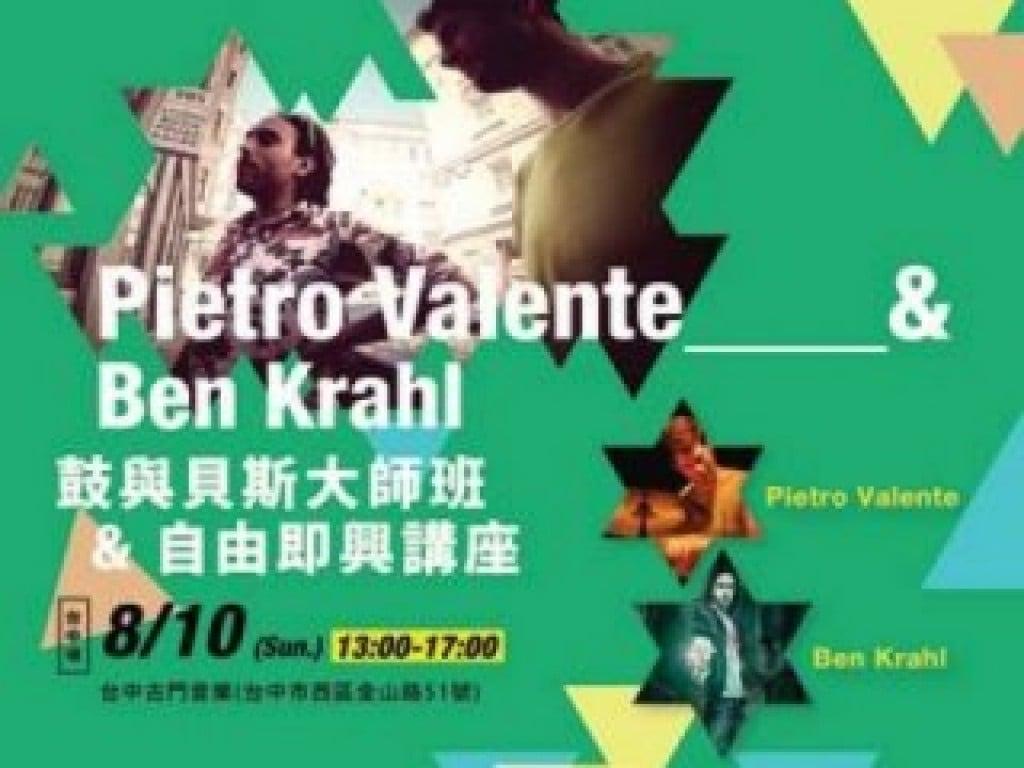 Pietro Valente & Ben Krahl的鼓與貝斯大師班&自由即興講座 (台中場)