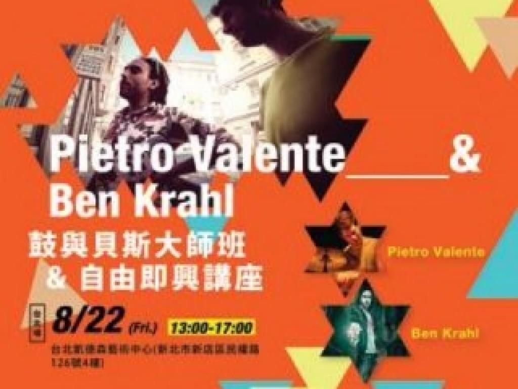 Pietro Valente & Ben Krahl的鼓與貝斯大師班&自由即興講座(台北場)