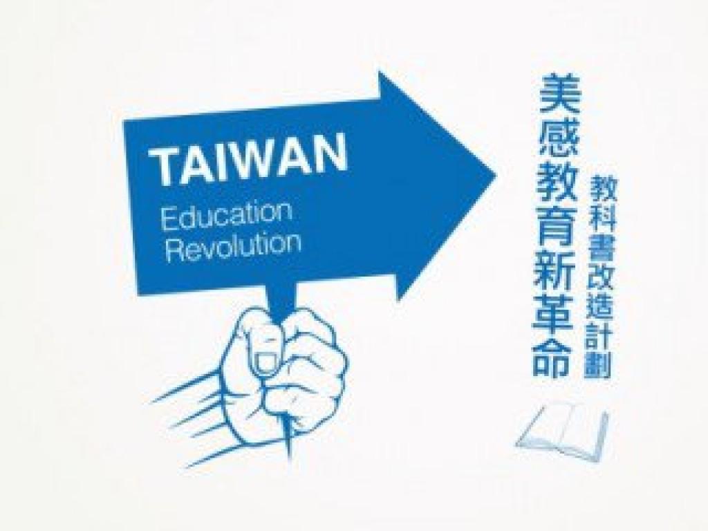 <設計教育新革命> 台灣第一本具有美學教育的教科書