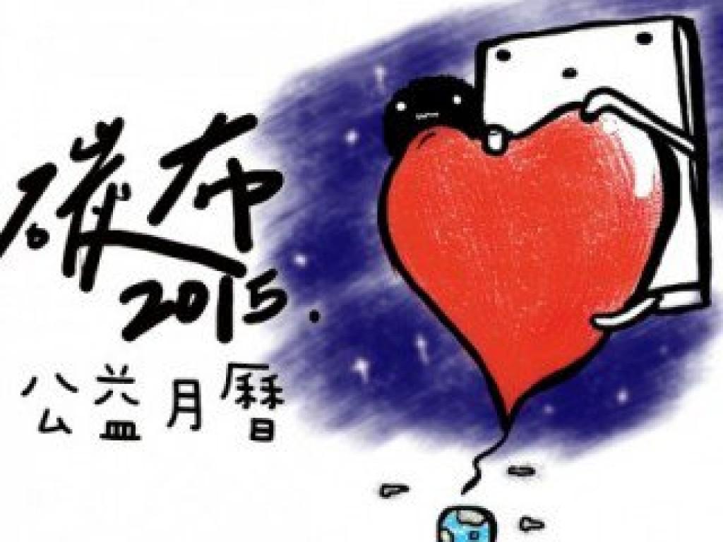 《歲末祈願,心溫暖─創世公益桌曆》碳布x玄風聯名出版