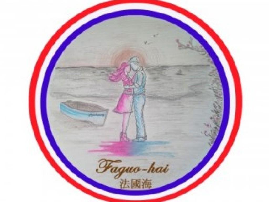 法國海 - 全亞洲第一間法式生活體驗餐廳