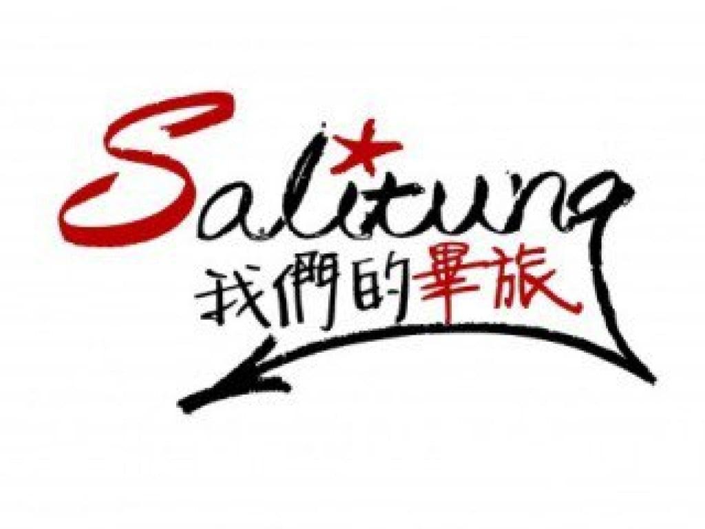 【Salitung 我們的畢旅】南投縣信義鄉豐丘國小