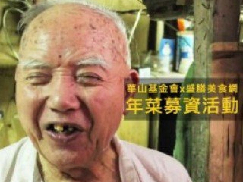 華山基金會x盛膳美食網─年菜募資活動