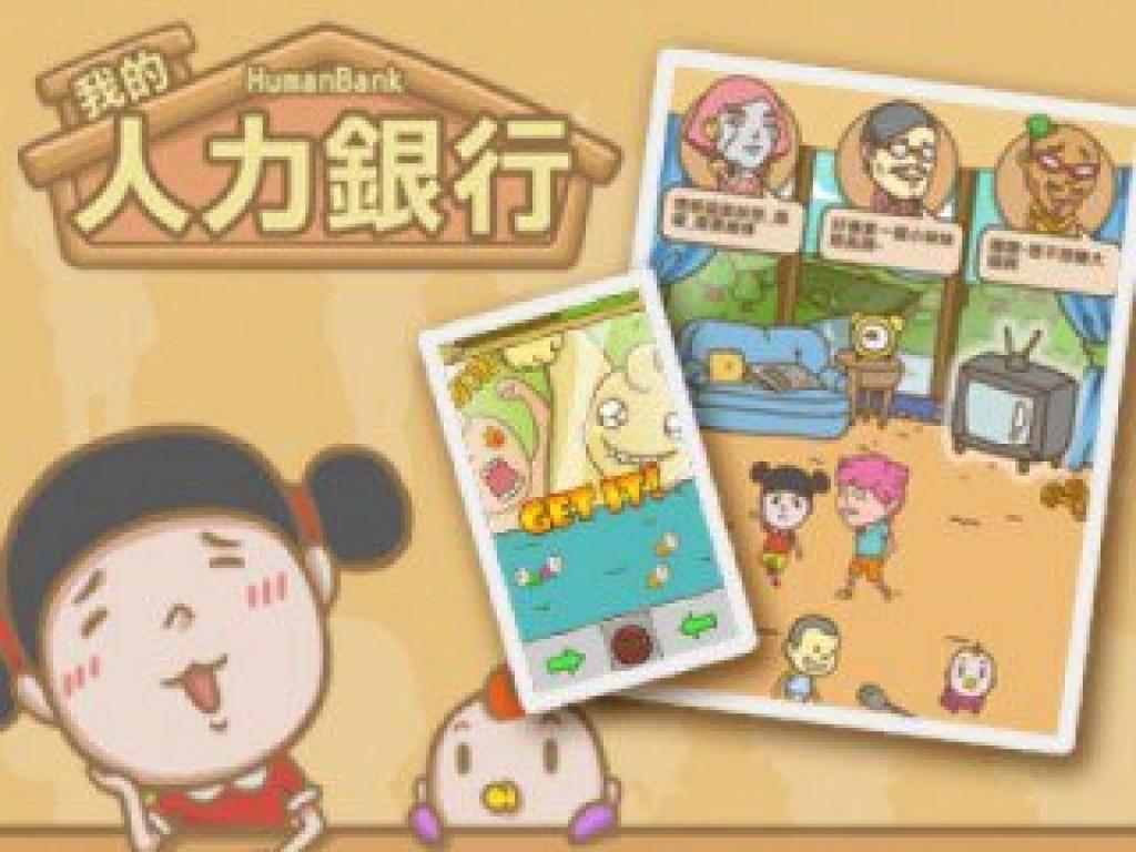 我的人力銀行【HumanBank】手機養成遊戲