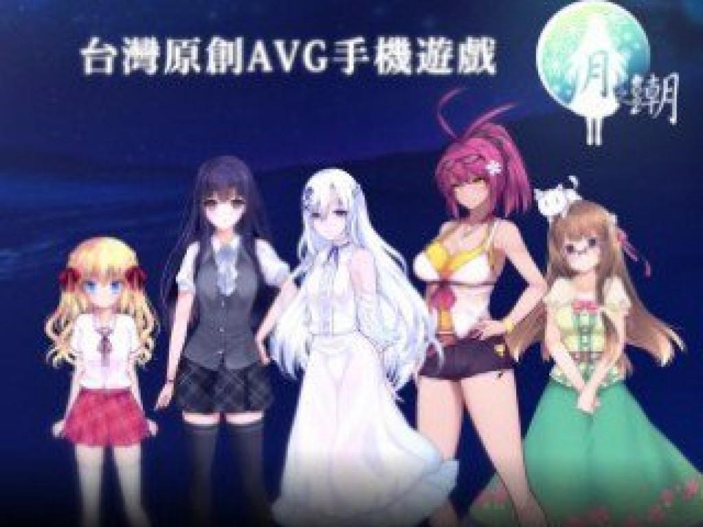 「月之潮」台灣原創AVG手機遊戲