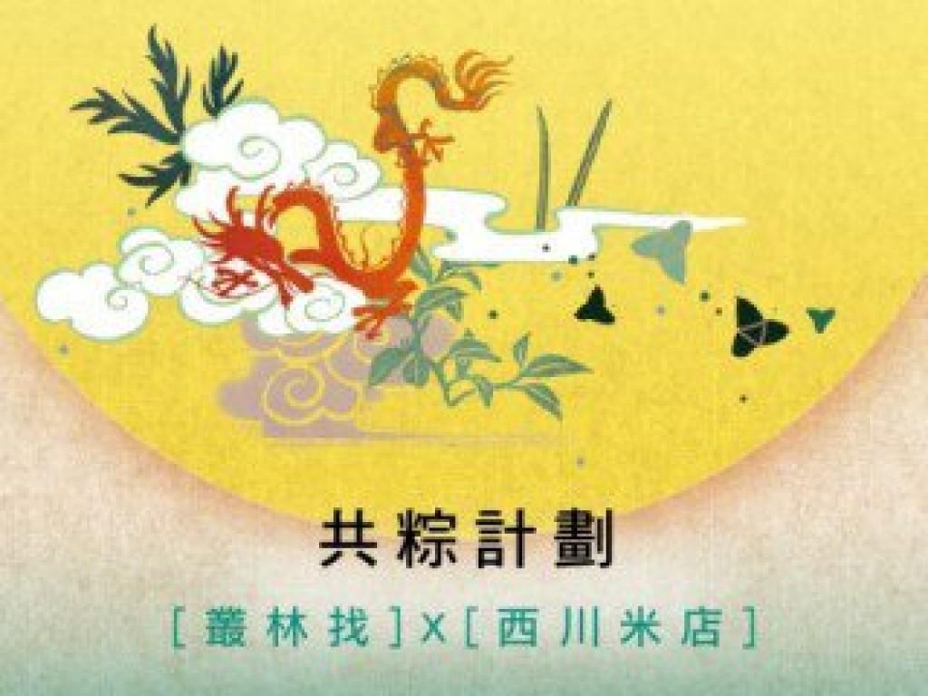 龍粽慶端午 - [ 工筆插畫 ] X [ 台灣好米 ] 共粽計畫