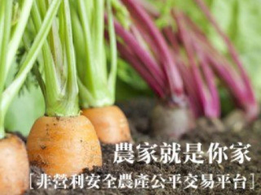 農家就是你家:作夥來打造非營利安全農產公平交易平台!