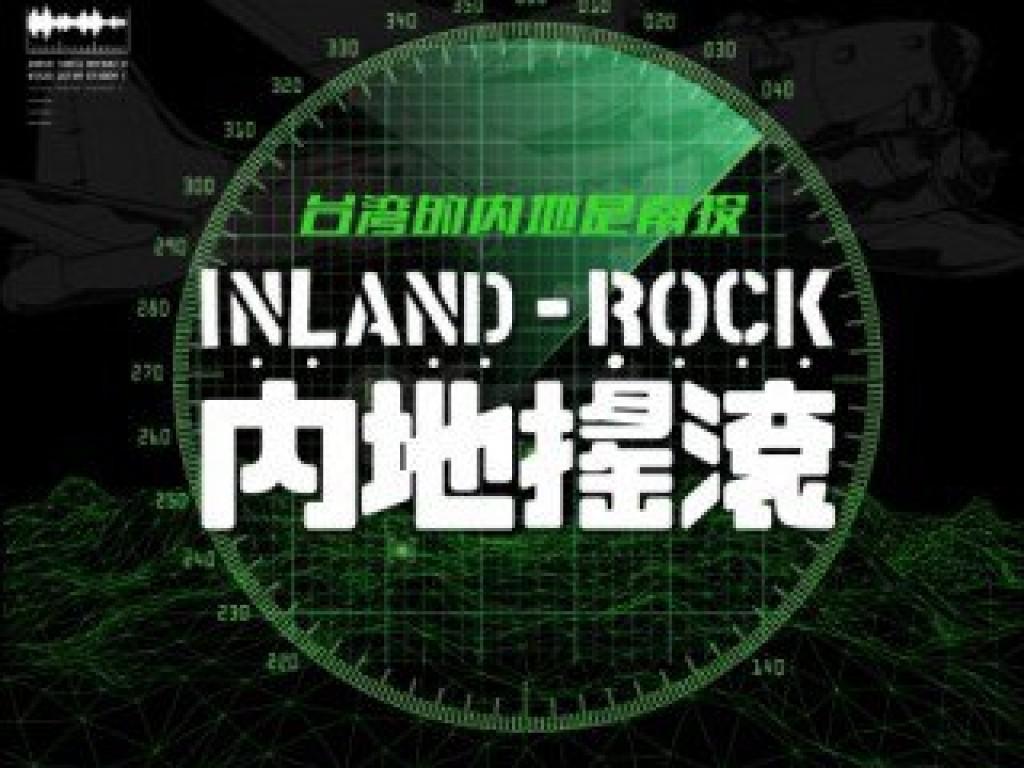 內地搖滾 Inland Rock