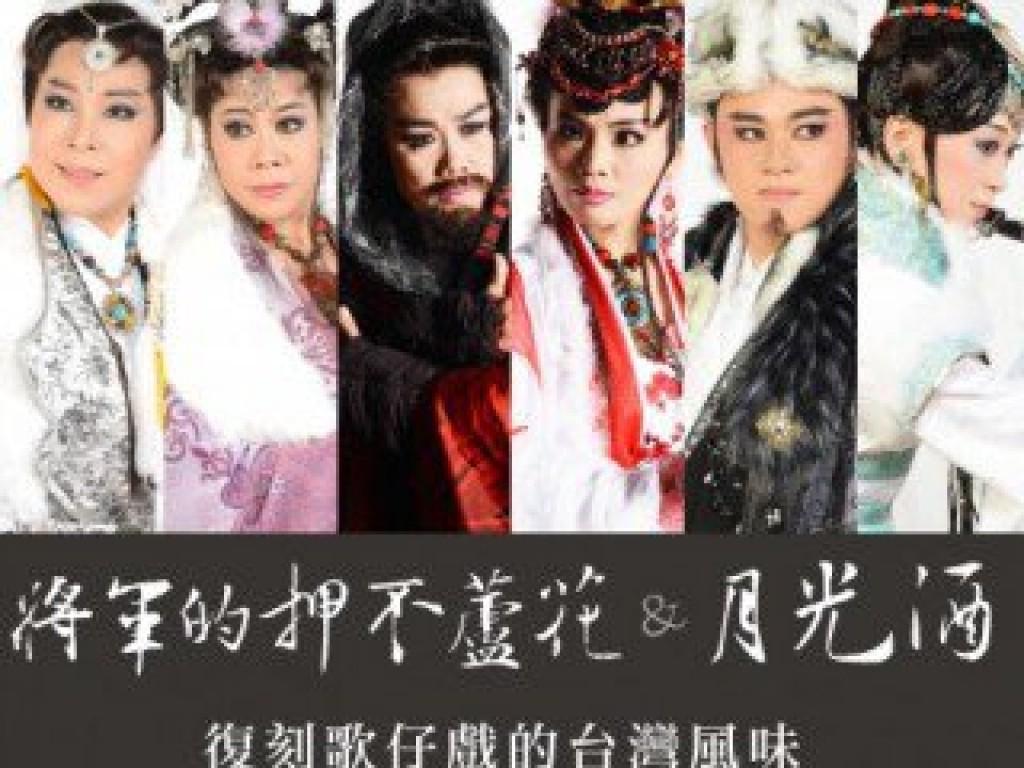 復刻歌仔戲的台灣風味 : 戲好路更長,尚和歌仔戲新戲募資計畫