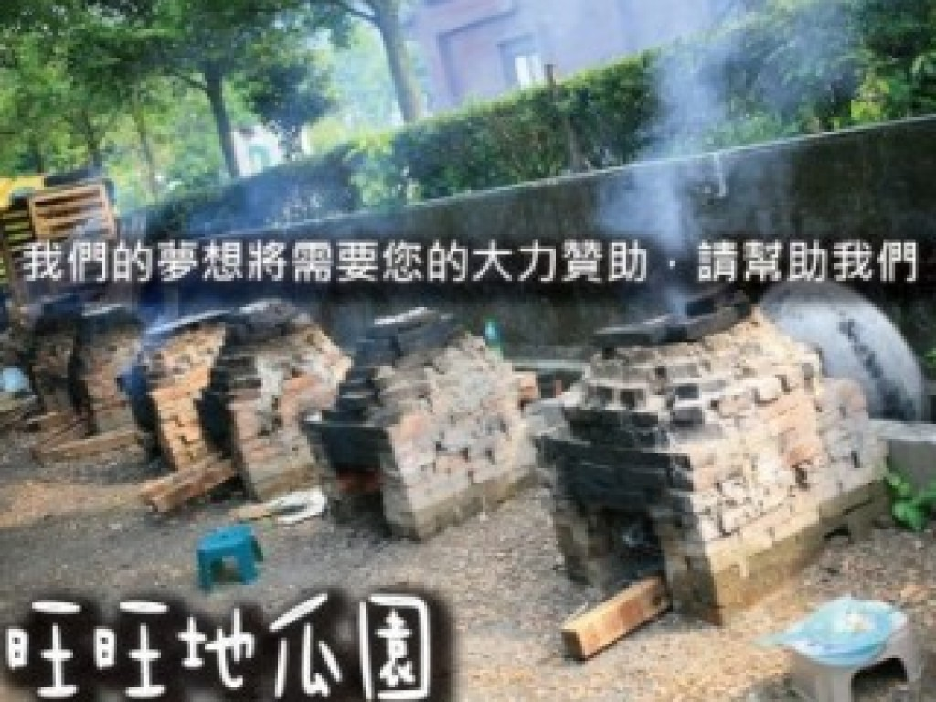 重新打造一個屬於台灣囝仔的蕃藷體驗農園