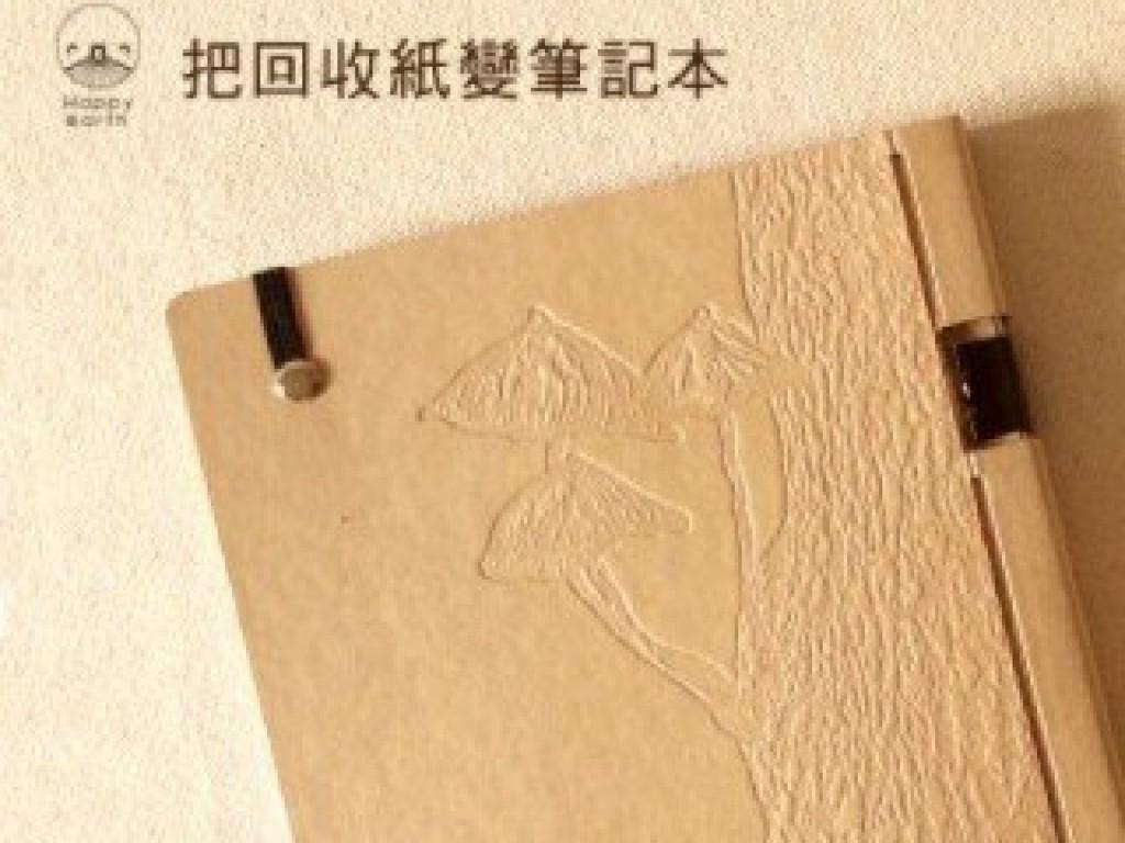 地球好樂 回收紙筆記本