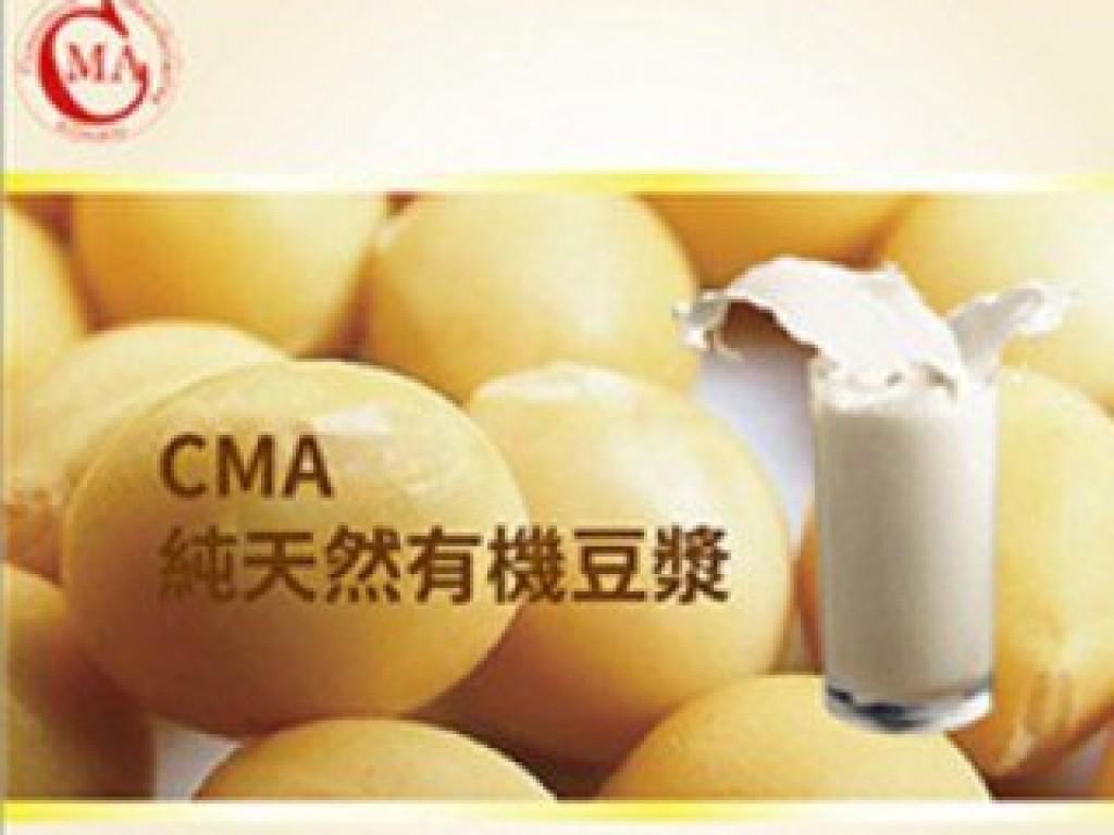CMA 純天然有機豆漿