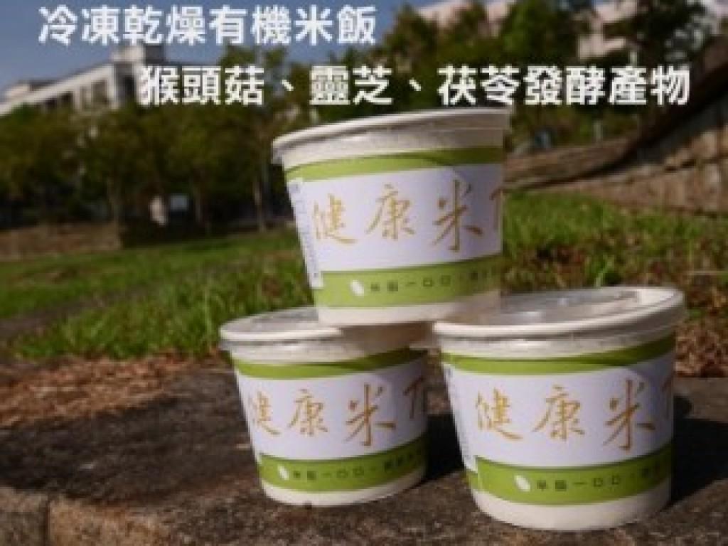 健康米 Two  (猴頭菇、靈芝、茯苓三種快煮有機米飯)