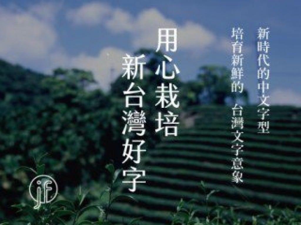 金萱,新時代中文字型,培育新鮮台灣文字風景