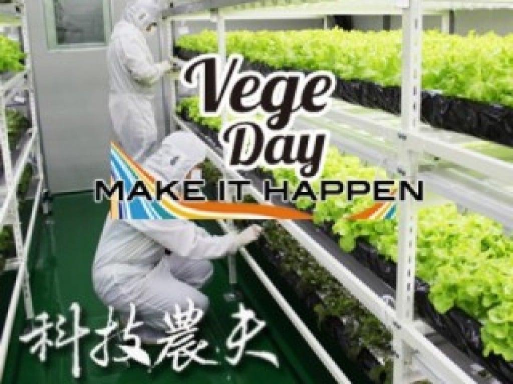 Vege Day 慢磨蔬果汁|改變 從輕盈開始 Make it happen