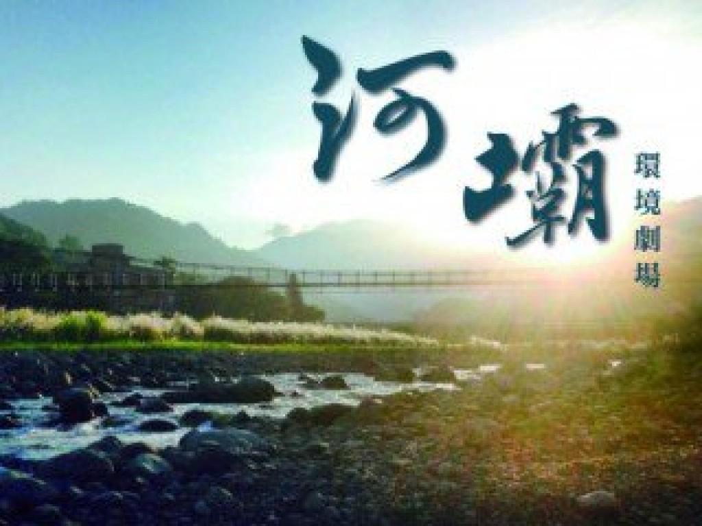 《河壩》環境劇場:讓河流繼續歌唱