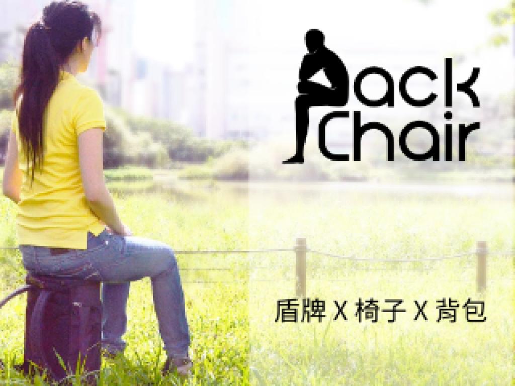 PackChair 盾牌 X 椅子 X 背包