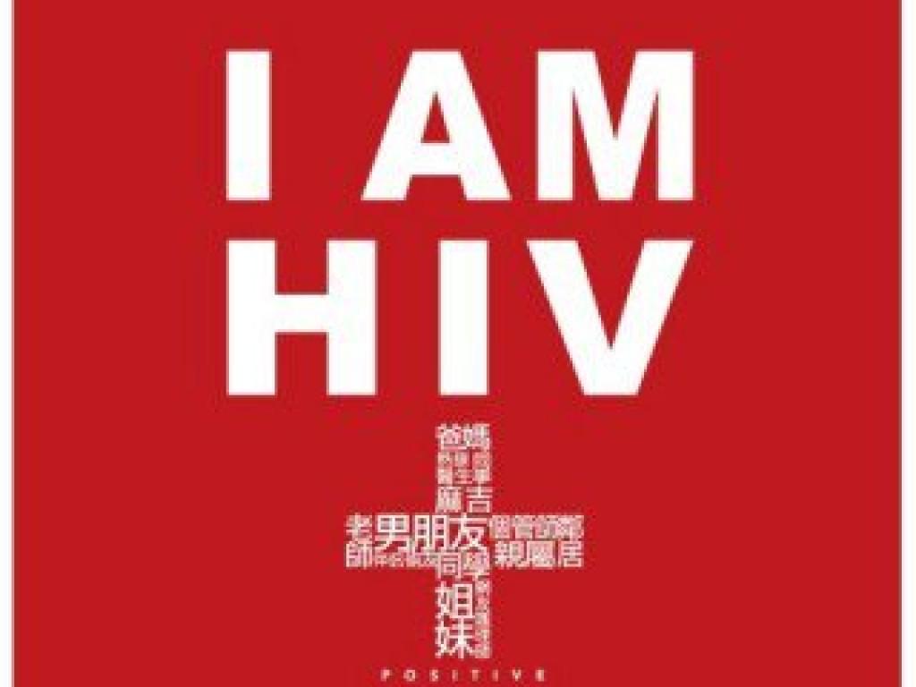 轉角遇見愛:全台愛滋零距離巡迴計畫