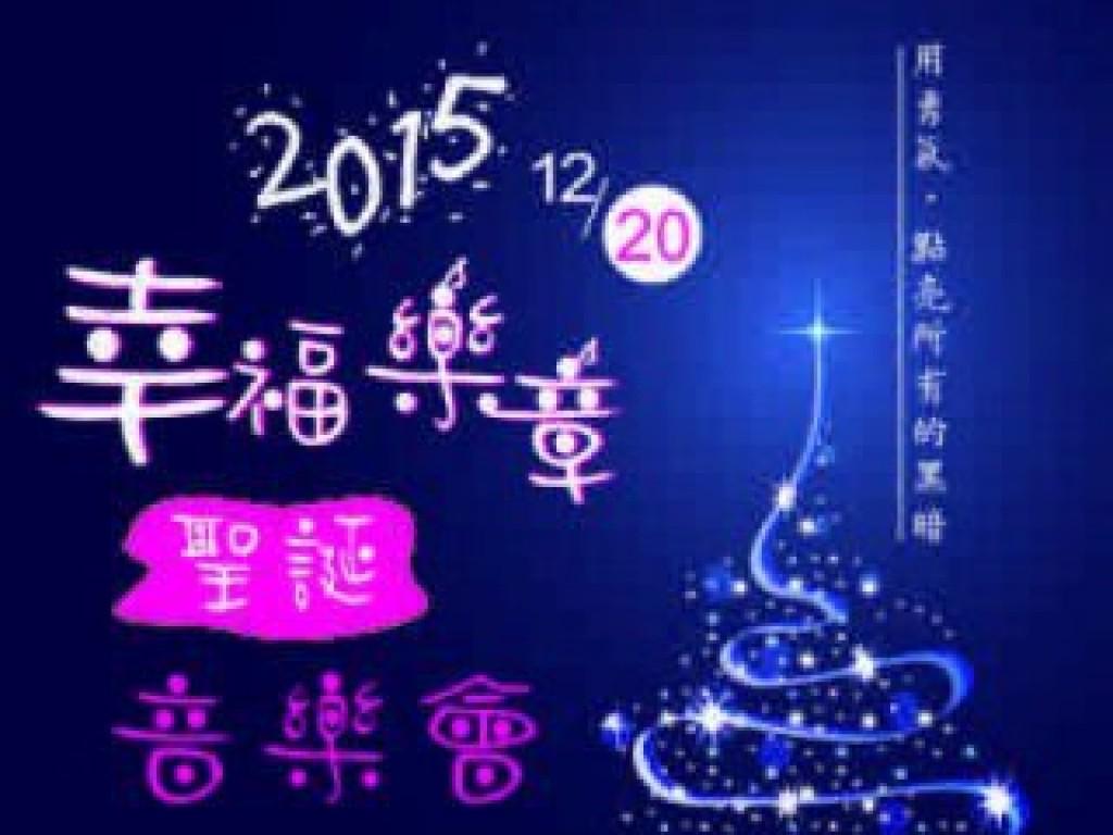 幸福樂章聖誕音樂會
