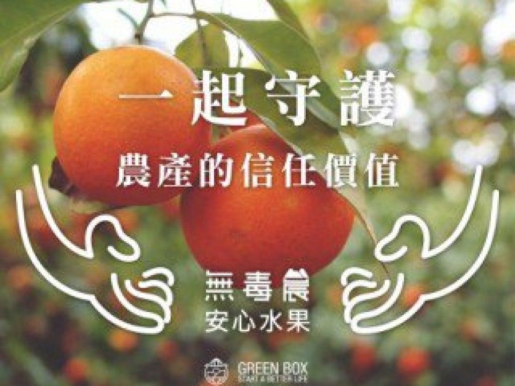 無毒農安心水果-一起守護農產的信任價值
