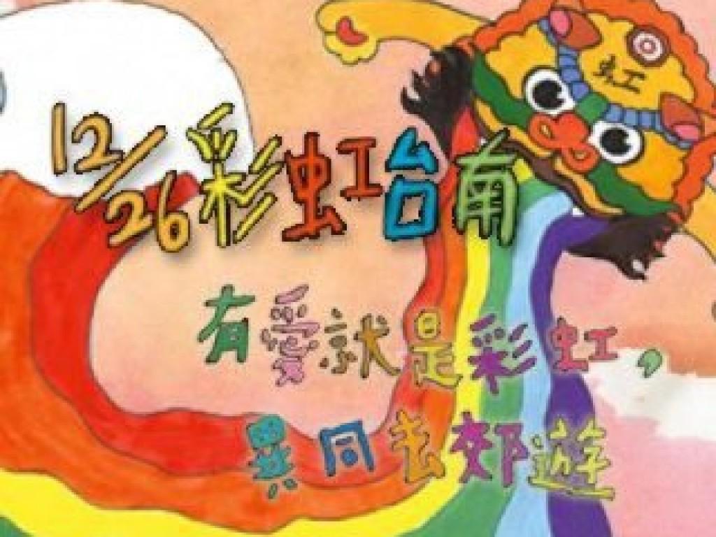 2015 彩虹台南遊行 : 有愛就是彩虹,異同去郊遊。