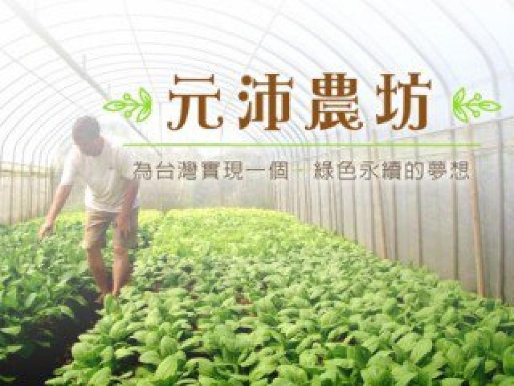 元沛農坊廚餘堆肥募資計畫-為台灣實現一個綠色永續的夢想