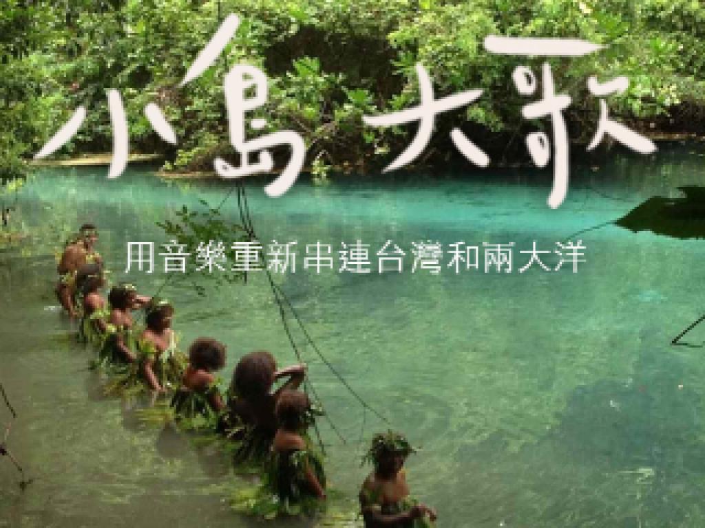 小島大歌 - 用音樂重新串連台灣和兩大洋