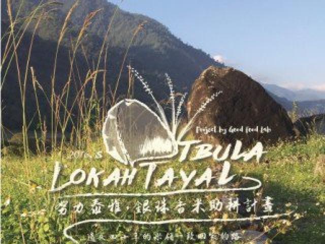Lokah Tayal Tbula 努力泰雅。銀珠香米助耕計劃