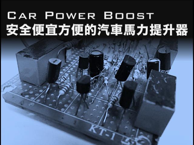 Car Power Boost:安全便宜的汽車馬力提升器