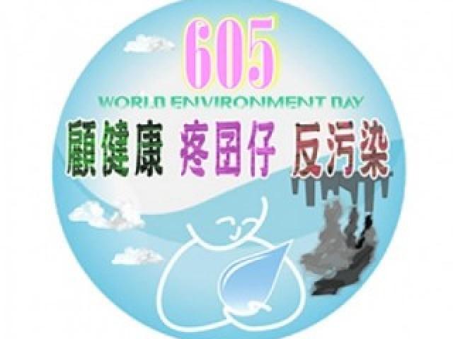 605【顧健康 疼囝仔 反污染】大遊行