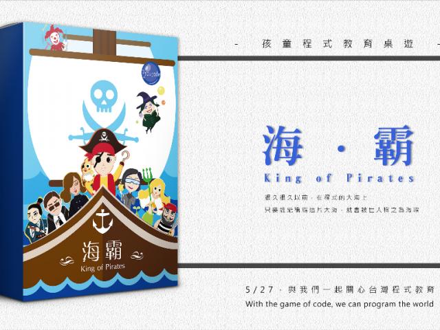 【玩桌遊學程式】全台第一款為兒童量身打造的程式教育桌遊—海霸