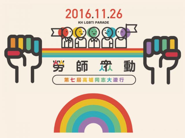 第七屆高雄同志遊行:勞、師、眾、動!