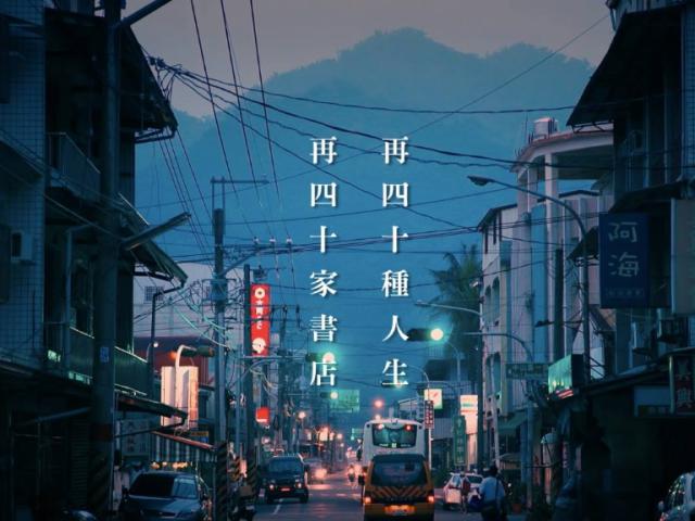 《書店裡的影像詩》Output!台灣書店的海外進擊