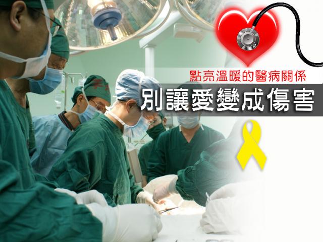 醫護受傷害,你我都受害!終止醫療暴力!打造友善醫療心文化!