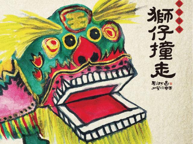 《獅仔撞走》演唱會 新竹演出募資計畫