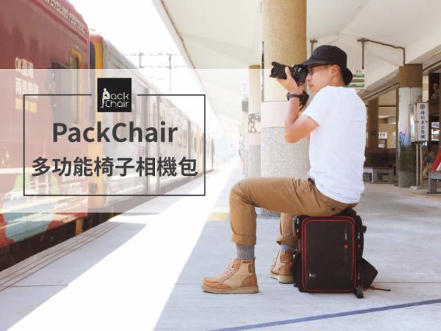 PackChair 多功能椅子相機包