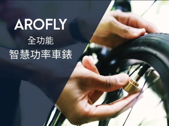 隱形戰機的逆襲:AROFLY 自行車全功能終極智慧功率車錶