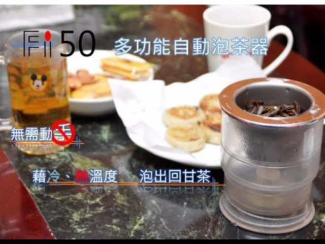 Fi 50 自動泡茶器,無需動手  泡出回甘茶