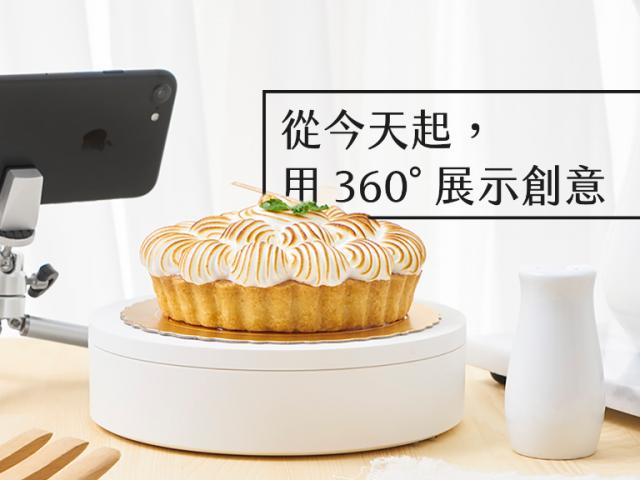 Asta 360 ,最簡單的環物攝影台