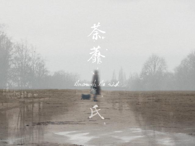 【音樂專輯】荼蘼氏 Through the Mist|集資計畫