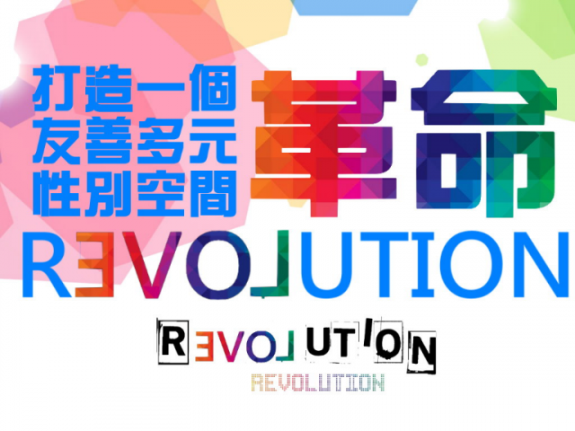 「REVOLUTION:彩虹革命」 ─ 許澎湖一個性別友善空間