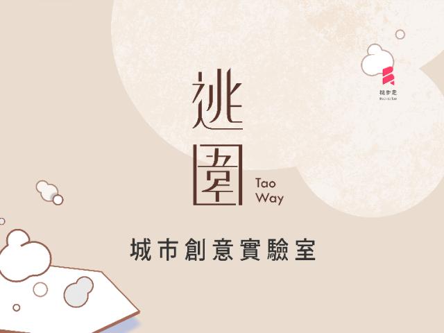 「逃圍」(Tao-Way)—— 城市創意實驗室