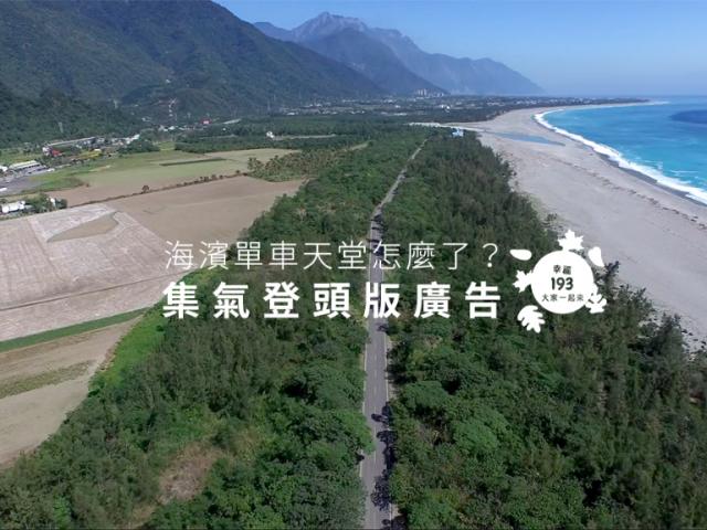 海濱單車天堂怎麼了? 集氣登頭版廣告