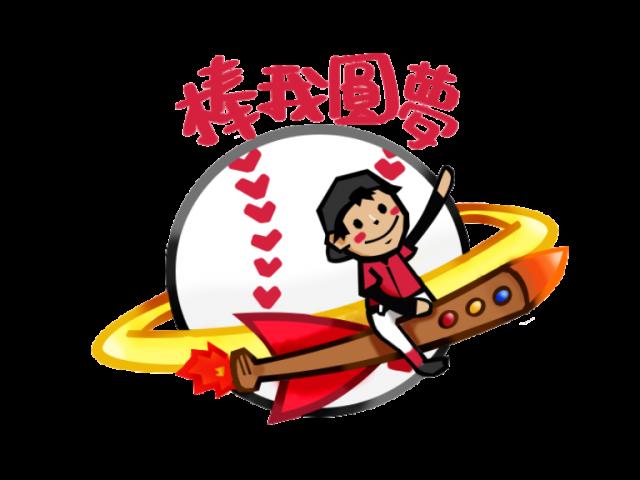 棒我圓夢-台東縣長濱國小少棒隊圓夢計畫