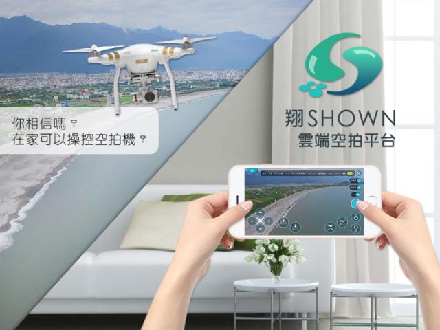 翔『SHOWN』- 雲端空拍平台:隨時隨地看見台灣不同的美