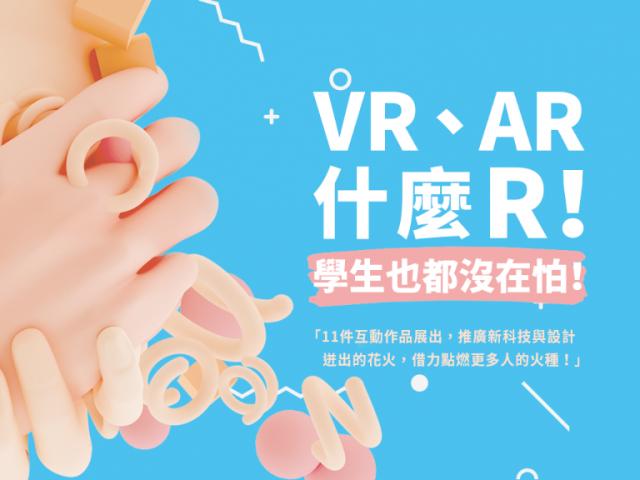 【VR、AR什麼R!學生也都沒在怕!】        首次由學生發起之互動展計畫